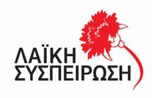 laiki_syspirosi