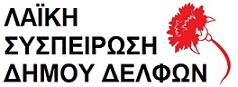 Λαϊκή Συσπείρωση Δήμου Δελφών : θέμα  υπολειτουργία του Νοσοκομείου
