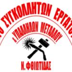 """""""Οι εργαζόμενοι της ΛΑΡΚΟ,  των 80 νεκρών στην ώρα εργασίας, των εκατοντάδων θανάτων  και σακατεμένων  από επαγγελματικές ασθένειες, στις 10 Ιούνη απεργούμε"""""""